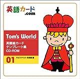 Tom's World 英語絵カードテンプレート集 CD-ROM 01 アルファベット・形容詞 編 (小学校英語で英語ノートに基づく教材作りにピッタリ)