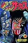 からくりサーカス 第19巻 2001-09発売