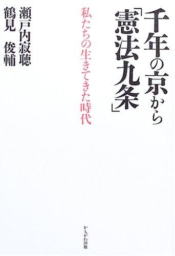 千年の京から「憲法九条」―私たちの生きてきた時代