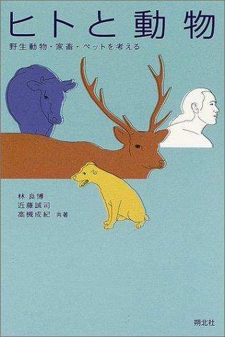 ヒトと動物―野生動物・家畜・ペットを考える