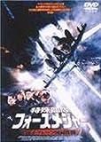 特殊部隊フォースメジャー ハイジャック殲滅作戦 [DVD]