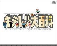 キテレツ大百科 DVD BOX 1