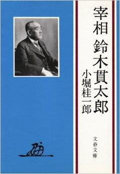 宰相 鈴木貫太郎 (文春文庫)