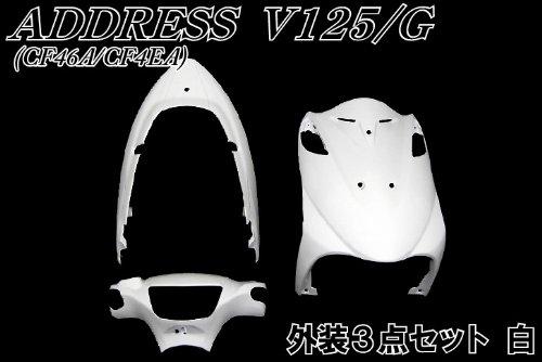『外装3点セット 白 ホワイト』 スズキ アドレスV125/G(CF46A) 【塗装済み】