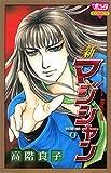 新マジシャン 4 (ボニータコミックス)