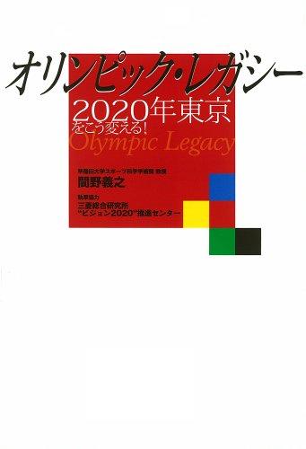 オリンピック・レガシー: 2020年東京をこう変える! (一般書)