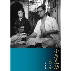 新東宝傑作コレクション 小原庄助さん [DVD]