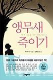 Image of To kill a mocking bird korean (Korean Edition)