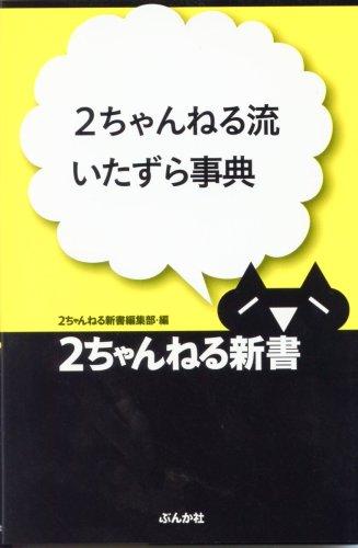 2ちゃんねる流いたずら事典 (2ちゃんねる新書)