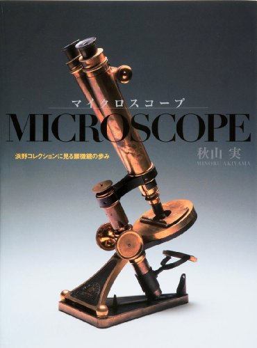 History Of The Microscope To See The Collection Hamano - Microscope (2012) Isbn: 4274212831 [Japanese Import]