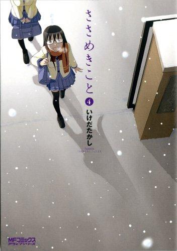 ささめきこと 4巻 (MFコミックス アライブシリーズ)