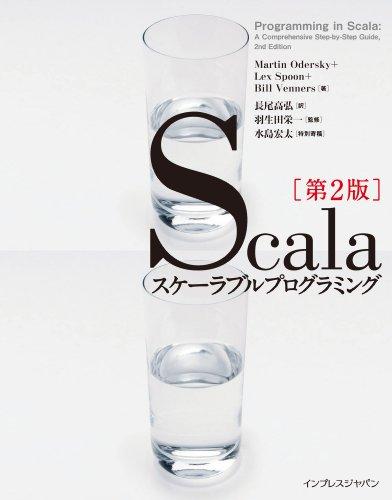 Scalaスケーラブルプログラミング第2版