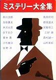 ミステリー大全集  / 赤川 次郎 のシリーズ情報を見る