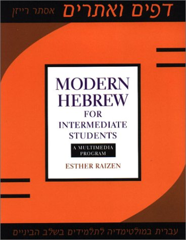 Modern Hebrew for Intermediate Students (Accompaniment...