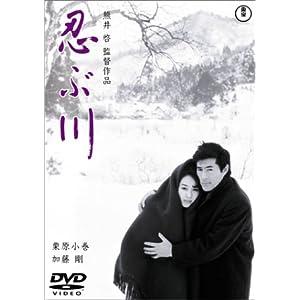 忍ぶ川 [DVD]