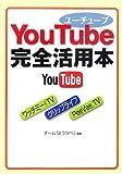 YouTube完全活用本 (ワニ文庫―Best Business)