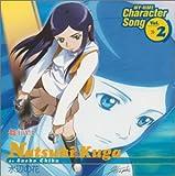 舞-HiME キャラクターソング VOL.2「水辺の花」
