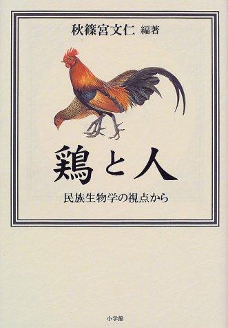 鶏と人―民族生物学の視点から