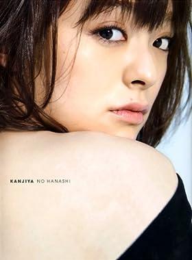 貫地谷しほりフォトブック『カンジヤノハナシ』