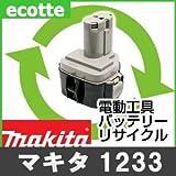 【お預かり再生】 マキタ 1233 12V 電池パック セル 詰め替えサービス 1個 【6ヶ月保証付き】 - バッテリー 交換 充電