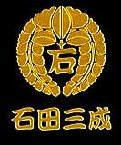 戦国武将蒔絵シール「石田三成・下がり藤に石」