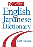 Collins Shubun English Japanese Dictionary = (NEW) (0004334051) by HarperCollins