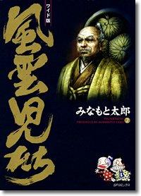 風雲児たち (2) (SPコミックス)