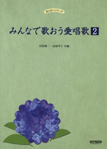 Sing all hydrangeas series song (2)