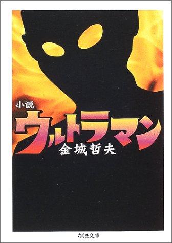 小説ウルトラマン (ちくま文庫)