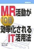 MR活動が10倍効率化されるIT活用法 [単行本] / 池上 文尋 (著); 医薬経済社 (刊)