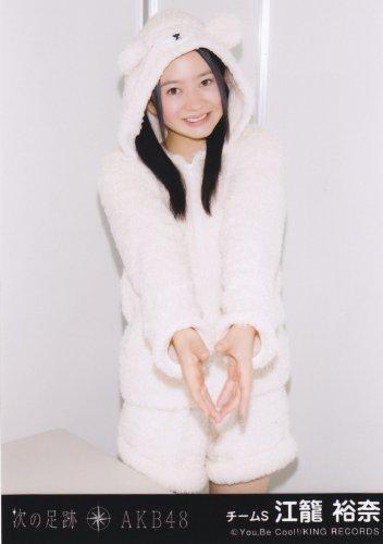 AKB48 公式生写真 次の足跡 劇場盤 【江籠裕奈】