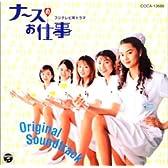フジテレビ系ドラマ「ナースのお仕事」オリジナル・サウンドトラック