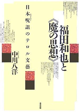 """福田和也と""""魔の思想""""―日本呪詛(ポスト・モダン)のテロル文藝"""
