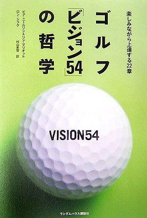 ゴルフ「ビジョン54」の哲学 楽しみながら上達する22章