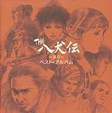 「THE 八犬伝~新章」ベスト・アルバム