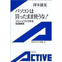 �p�\�R���͔������܂g����!�\�t���[�\�t�g�ō����K�‹��\ (��g�A�N�e�B�u�V�� (88))