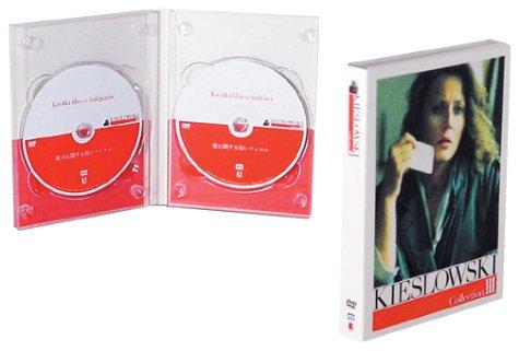 キェシロフスキ・コレクションIII 「愛に関する / 殺人に関する短いフィルム」セット [DVD]