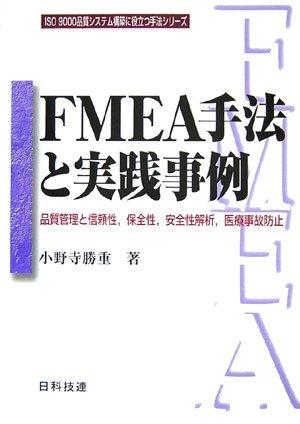 FMEA手法と実践事例―品質管理と信頼性、保全性、安全性解析、医療事故防止
