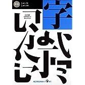 NewCIDパックフォントパッケージ Pack 5 じゅん 34/501 2書体パック 高解像度用