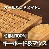 竹製 キーボード 【マウスセット】 有線タイプ テンキー付き