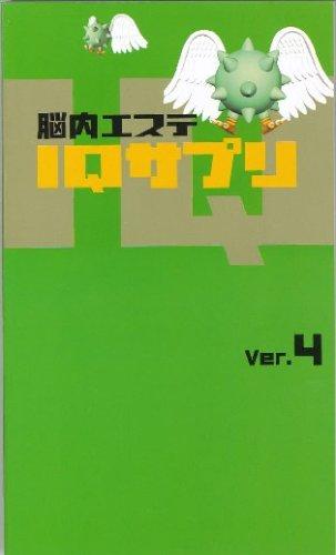 脳内エステ IQサプリ〈Ver.4〉