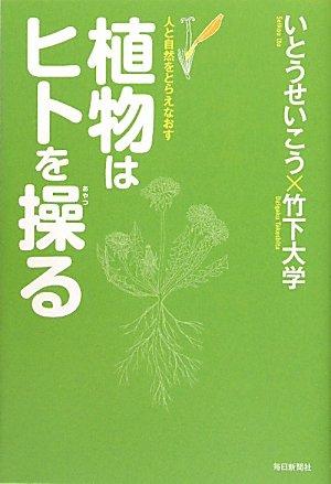 植物はヒトを操る (Mainichi Science)