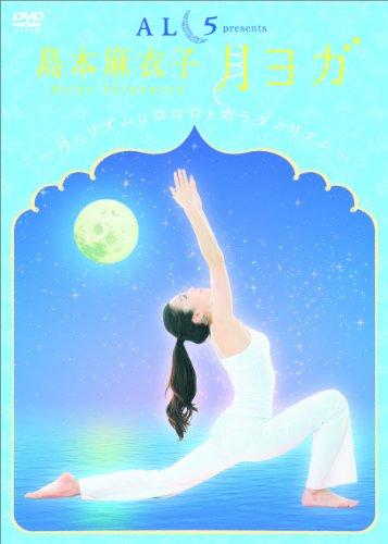 島本麻衣子 「月ヨガ」~月のリズムは心とカラダのリズム~ [DVD]