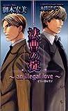 法曹の掟―an illegal love (ショコラノベルス / 御木 宏美 のシリーズ情報を見る