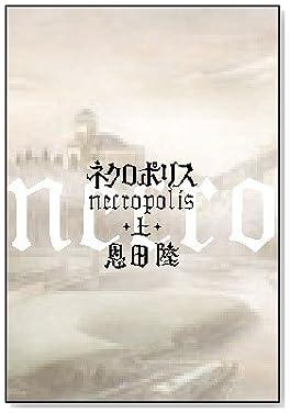 ネクロポリス 上