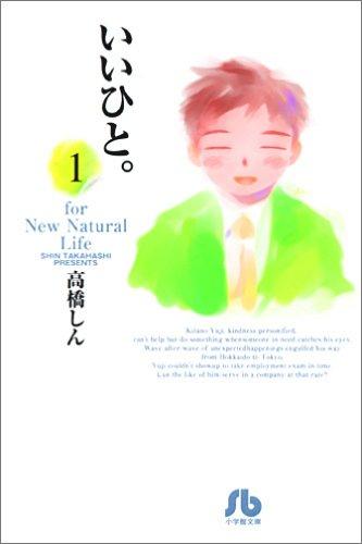 いいひと。―For new natural life (1) (小学館文庫)