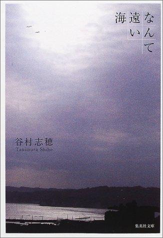 なんて遠い海 (集英社文庫)
