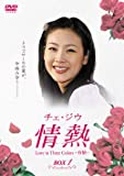 チェ・ジウ 情熱 Love in Three Colors -有情- BOX 1 [DVD]
