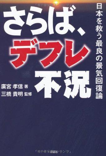 さらば、デフレ不況 -日本を救う最良の景気回復論—