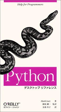 Pythonデスクトップリファレンス